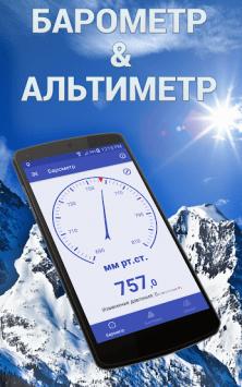 Барометр, альтиметр и термометр скриншот 1