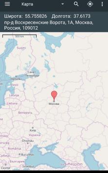 Карта Координаты скриншот 3