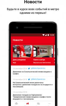 Метро Москвы скриншот 3