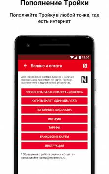 Метро Москвы скриншот 4