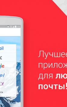 myMail – электронная почта скриншот 1