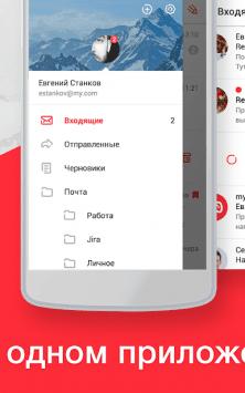 myMail – электронная почта скриншот 2