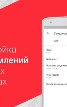 myMail – электронная почта скриншот 4