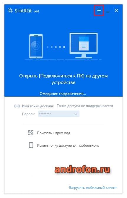 Окно программы Shareit.
