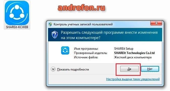 Разрешите программе внести изменения на вашем компьютере.