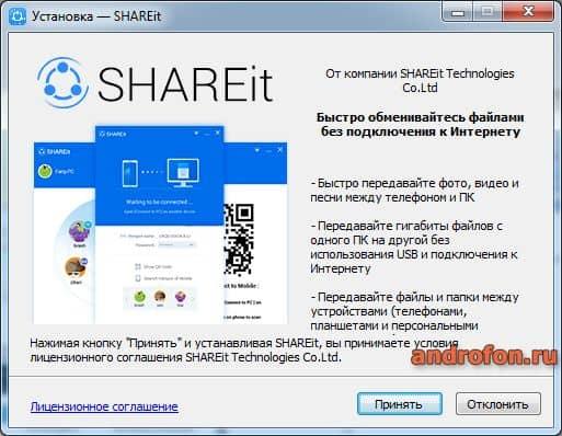 Установщик программы Shareit.