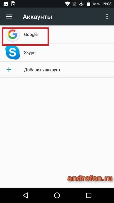 Аккаунт Google.
