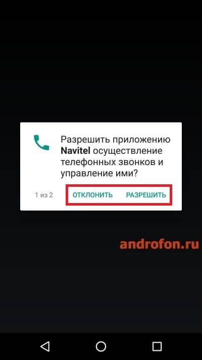 Запрос на разрешение управления звонками