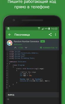 SoloLearn – учимся программировать скриншот 3