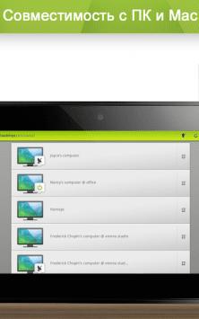 Splashtop Personal скриншот 2