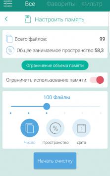 Автоматическая запись звонков, разговоров скриншот 2