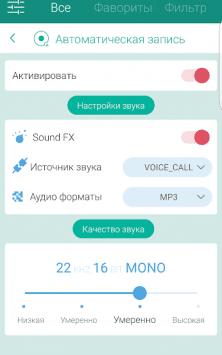 Автоматическая запись звонков, разговоров скриншот 4