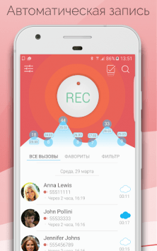 Автоматическая запись звонков и разговоров скриншот 1