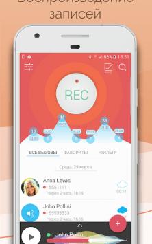 Автоматическая запись звонков и разговоров скриншот 2