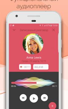 Автоматическая запись звонков и разговоров скриншот 3