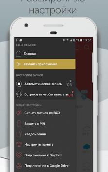 Автоматическая запись звонков и разговоров скриншот 4