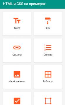 HTML и CSS на примерах скриншот 1