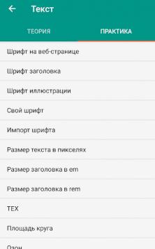 HTML и CSS на примерах скриншот 3