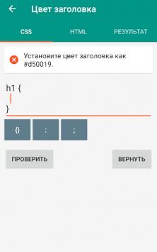 HTML и CSS на примерах скриншот 4