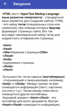 Основы HTML скриншот 3