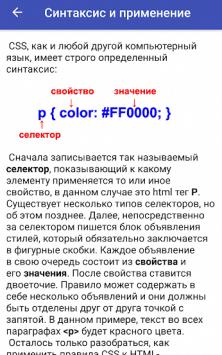 Основы HTML скриншот 4