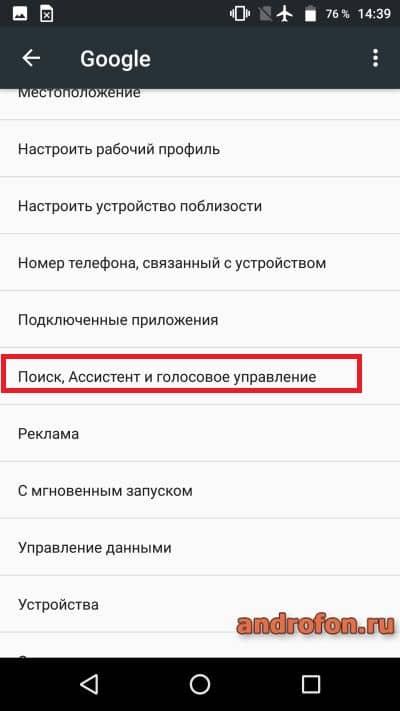 Выберите «Поиск, Ассистент и голосовое управление».