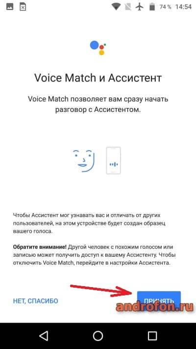 """Пройдите активацию голосом. Нажмите на кнопку """"Начать""""."""