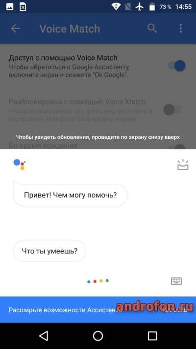 Голосовой ассистент Гугл.