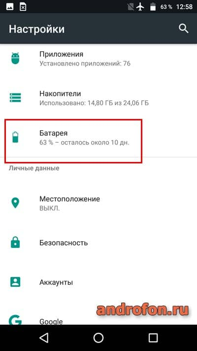Раздел «Батарея».