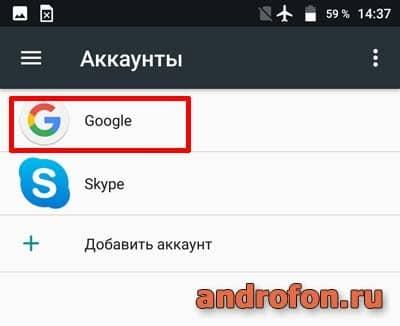 Google аккаунты.