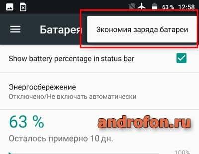 Пункт «Экономия заряда батареи».