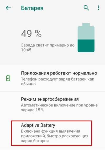 Раздел Adaptive Battery.