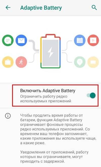 Активация функции Adaptive Battery.