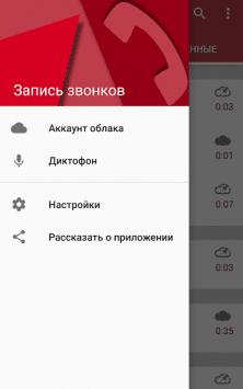 Запись звонков скриншот 2