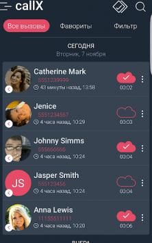 Автоматическая запись звонков скриншот 2
