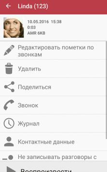 Запись звонков скриншот 3