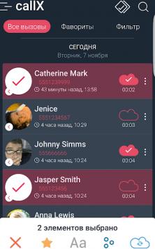 Автоматическая запись звонков скриншот 3