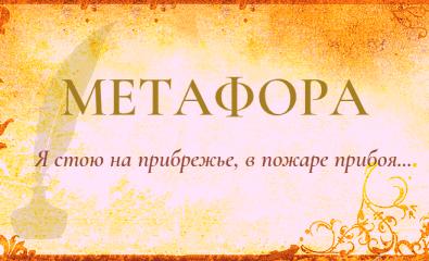 Что такое метафора