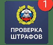 Штрафы ГИБДД официальные: проверка, оплата штрафов logo