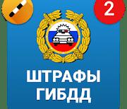 Штрафы ГИБДД с фотографией проверка, оплата онлайн logo