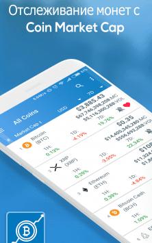 Coin Market - Crypto Market,Bitcoins,Криптовалюта скриншот 1