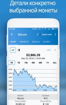 Coin Market - Crypto Market,Bitcoins,Криптовалюта скриншот 2