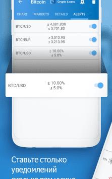 Coin Market - Crypto Market,Bitcoins,Криптовалюта скриншот 4