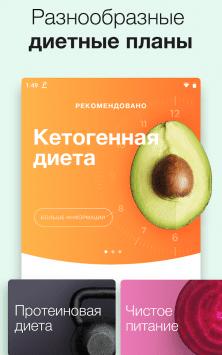 Lifesum: планировщик питания и простые рецепты скриншот 1