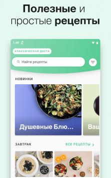 Lifesum: планировщик питания и простые рецепты скриншот 3
