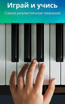 Пианино - Симулятор фортепиано, музыки и игры скриншот 1