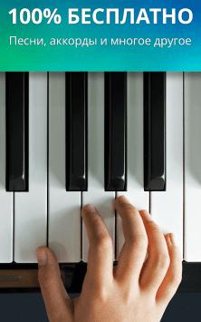 Пианино - Симулятор фортепиано, музыки и игры скриншот 2