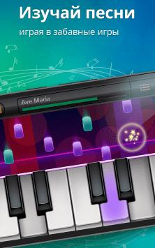 Пианино - Симулятор фортепиано, музыки и игры скриншот 3