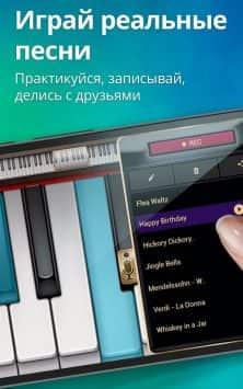 Пианино - Симулятор фортепиано, музыки и игры скриншот 4