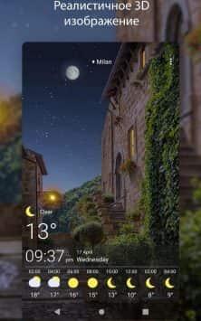 Погодные скриншот 3